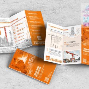 Разработка дизайна и печать буклета  формат А4, 2 фальца